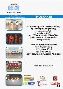 10η Φοιτητική Εβδομάδα Αθλητικών & Πολιτιστικών Εκδηλώσεων